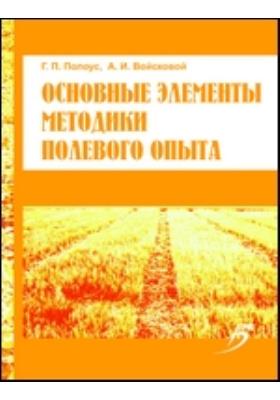 Основные элементы методики полевого опыта: учебное пособие