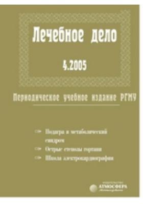Лечебное дело : периодическое учебное издание РНИМУ: журнал. 2005. № 4