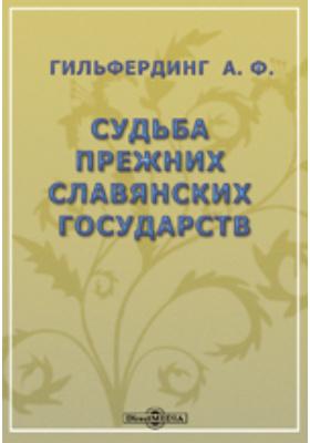 Судьба прежних славянских государств