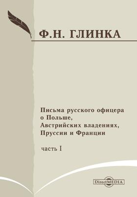 Письма русского офицера о Польше, Австрийских владениях, Пруссии и Франции, Ч. 1