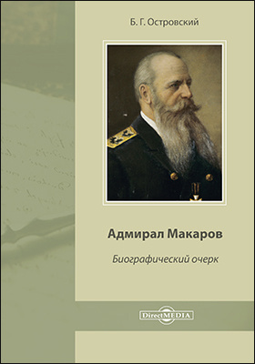 Адмирал Макаров: документально-художественная литература