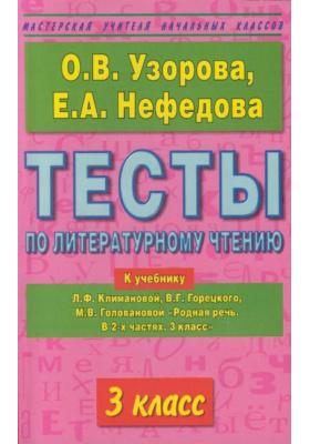 """Тесты по литературному чтению. 3 класс : К учебнику Л.Ф. Климановой и др. """"Родная речь. В 2-х частях. 3 класс"""""""
