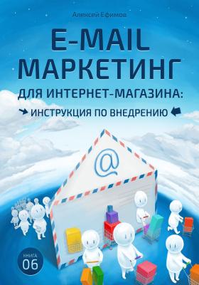 E-mail маркетинг для интернет-магазина : инструкция по внедрению