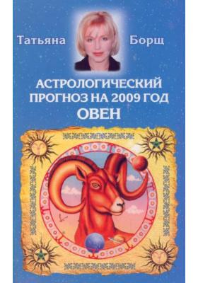 Астрологический прогноз на 2009 год. Овен