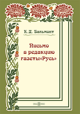 Письмо в редакцию газеты «Русь»: сборник статей