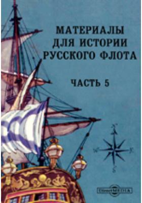 Материалы для истории Русского флота, Ч. 5