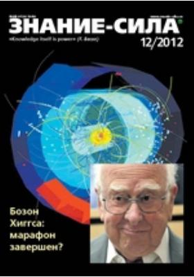 Знание-сила. 2012. № 12