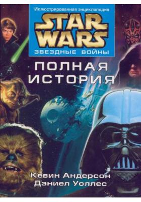 Звездные Войны. Полная история = Star Wars. The Essential Chronology