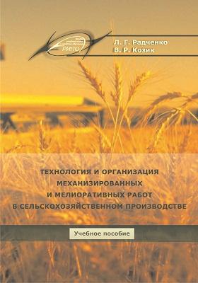 Технология и организация механизированных и мелиоративных работ в сельскохозяйственном производстве: учебное пособие