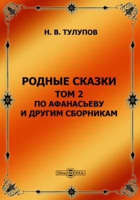 Родные сказки. Т. 2. По Афанасьеву и другим сборникам