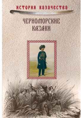 Черноморские казаки (сборник)