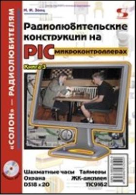 Радиолюбительские конструкции на PIC-микроконтроллерах. Книга 3