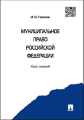 Муниципальное право Российской Федерации : курс лекций: учебное пособие