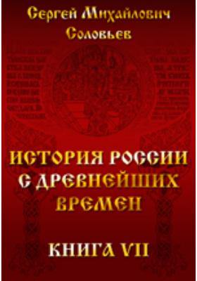 История России с древнейших времен. Книга VII