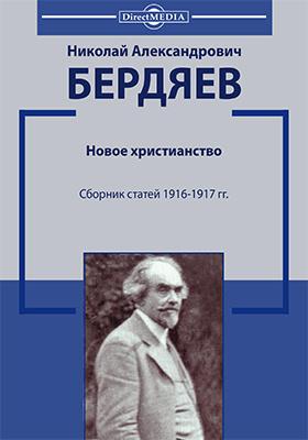 Новое христианство : cборник статей 1916-1917 гг