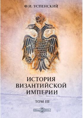 История Византийской империи: монография. Т. 3