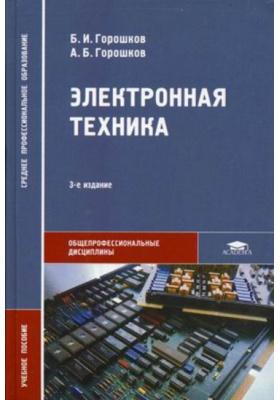 Электронная техника : Учебное пособие для студентов среднего профессионального образования. 3-е издание, стереотипное