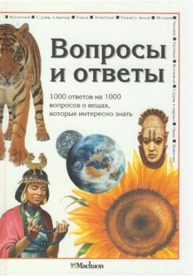 Вопросы и ответы = Question and Answer Encyclopedia : 1000 ответов на 1000 вопросов о вещах, которые интересно знать