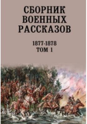 Сборник военных рассказов. 1877-1878. Т. 1