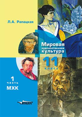 Мировая художественная культура. 11 класс: учебник : в 2 частях, Ч. 1. МХК