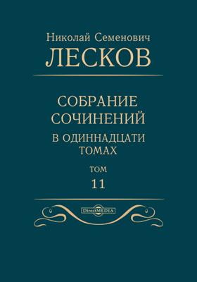 Собрание сочинений в одиннадцати томах: публицистика. Т. 11