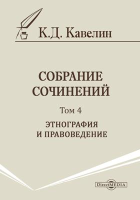 Собрание сочинений. Т. 4. Этнография и правоведение