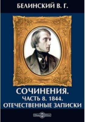 Сочинения, Ч. 8. 1844. Отечественные записки