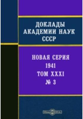 Доклады Академии наук СССР : Новая серия: газета. 1941. Том XXXI, № 4. 1941 г