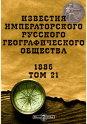 Известия Императорского Русского географического общества. 1885. Т. 21