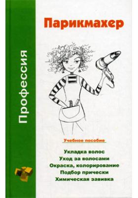 Профессия парикмахер. Учебное пособие