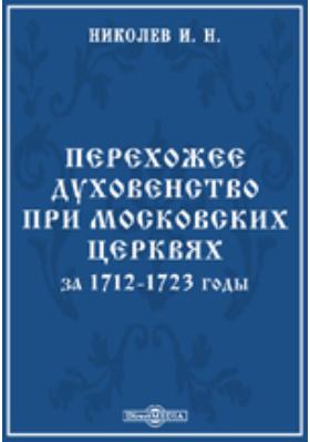 Перехожее духовенство при московских церквах за 1712-1723 годы