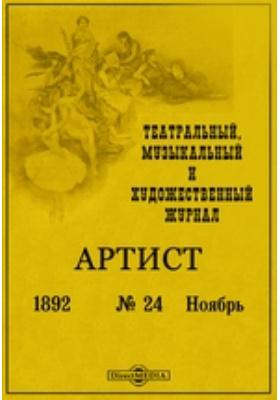 Артист. Театральный, музыкальный и художественный журнал. 1892. № 24, Ноябрь. Ноябрь