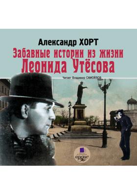 Забавные истории из жизни Леонида Утёсова