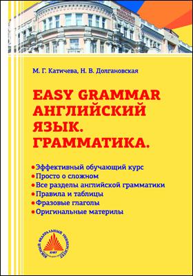 Easy Grammar : учебник по грамматике английского языка