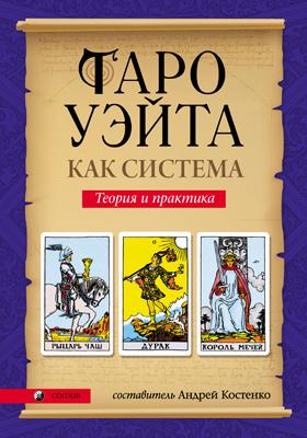 Таро Уэйта как система : теория и практика: научно-популярное издание