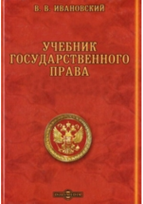 Учебник государственного права