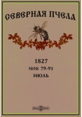 Северная пчела: журнал. 1827. №№ 79-91, Июль