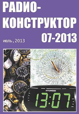 Радиоконструктор: научно-технический журнал. 2013. № 07