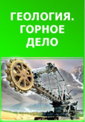 Горные богатства и горнопромышленность Пермского Урала