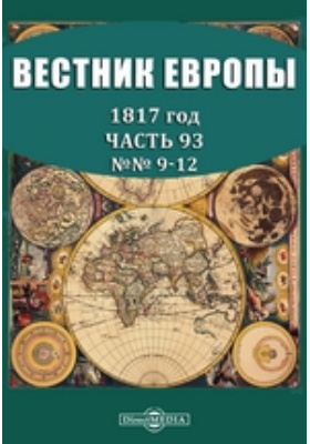 Вестник Европы. 1817. №№ 9-12, Май-июнь, Ч. 93