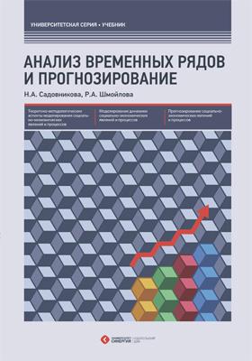 Анализ временных рядов и прогнозирование: учебник