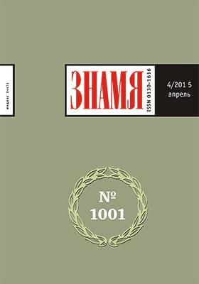 Знамя: журнал. 2015. № 4