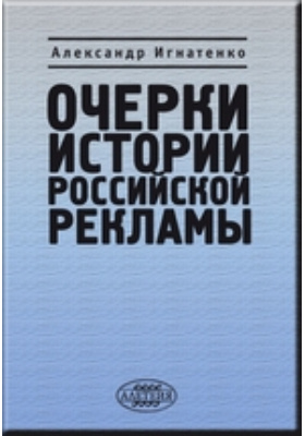 Очерки истории российской рекламы