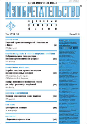 Изобретательство : проблемы, решения, факты: журнал. 2018. Том 18, № 6
