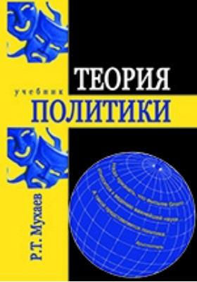 Теория политики: учебник
