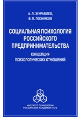 Социальная психология российского предпринимательства: Концепция психологических отношений