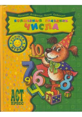 Волшебный праздник числа : Для детей от 5 до 7 лет