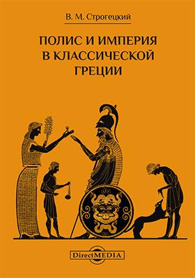 Полис и империя в классической Греции: учебное пособие