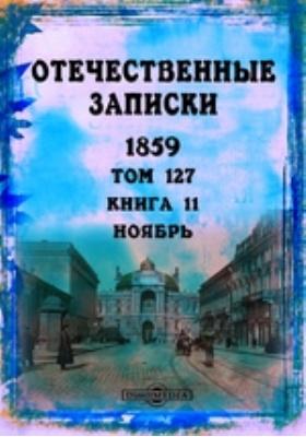 Отечественные записки: журнал. 1859. Т. 127, Книга 11, Ноябрь