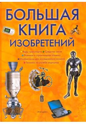 Большая книга изобретений = IL GRANDE LIBRO DELLE INVENZIONI : Самые выдающиеся открытия и изобретения человечества